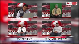 DOPE TEST ANALYSIS BY SPECIALISTS ll PUNJABI LIVE TV PRESENTATION