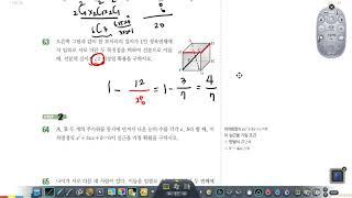 2019 강의 동영상 개념원리 확률과 통계 p85연습문…