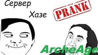 ArcheAge 4.5 ПРАНК (НО ЭТО НЕ ТОЧНО) НА ХАЗЕ ТРОЛЛИ АТАКУЮТ НОВЫЙ СЕРВЕР ( fun video )