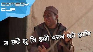म छदै छु नि हली बस्न को लागि || Nepali Comedy