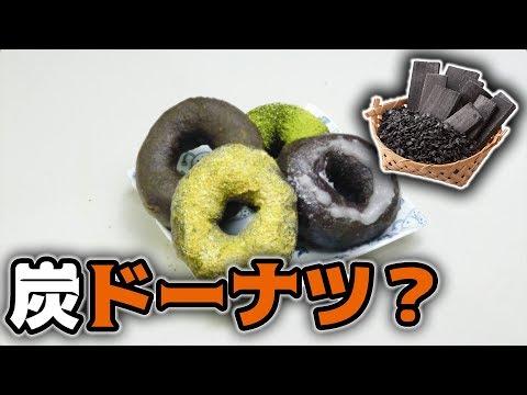 SNSで超話題の真っ黒ドーナツを作ってみる!!