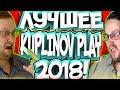 ЛУЧШЕЕ С KUPLINOV PLAY 2018