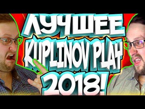 ЛУЧШЕЕ С KUPLINOV
