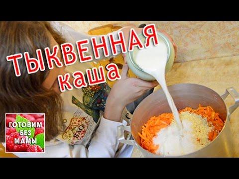 Каша из ТЫКВЫ на завтрак. Готовим без мамы.из YouTube · Длительность: 1 мин34 с  · Просмотров: 250 · отправлено: 24.11.2016 · кем отправлено: Готовим без мамы