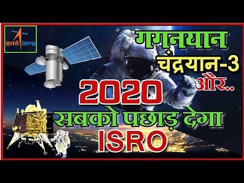 ISRO upcoming missions in 2020. Gaganyan, Aditya-L1, Chandrayaan 3 and many more.