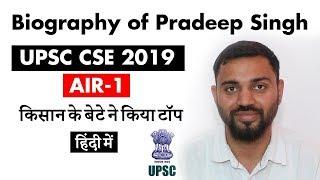 UPSC 2019 Topper AIR 1 Pradeep Singh from Sonipat Haryana, Biography of IAS Topper Pradeep Singh