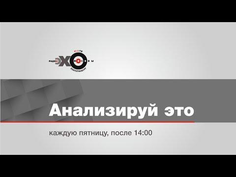 Анализируй Это с Фёдором Крашенинниковым  24.01.20
