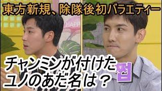 東方神起 韓国放送「チャンミンが付けたユノのあだ名は?」 ・日本語字...