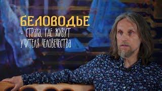 Где находится Беловодье?