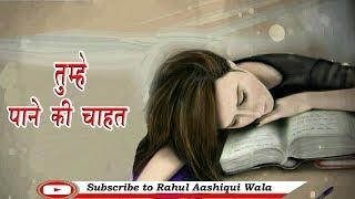 Tumhe Pane Ki Chahat || Sad Status || Rahul Aashiqui Wala