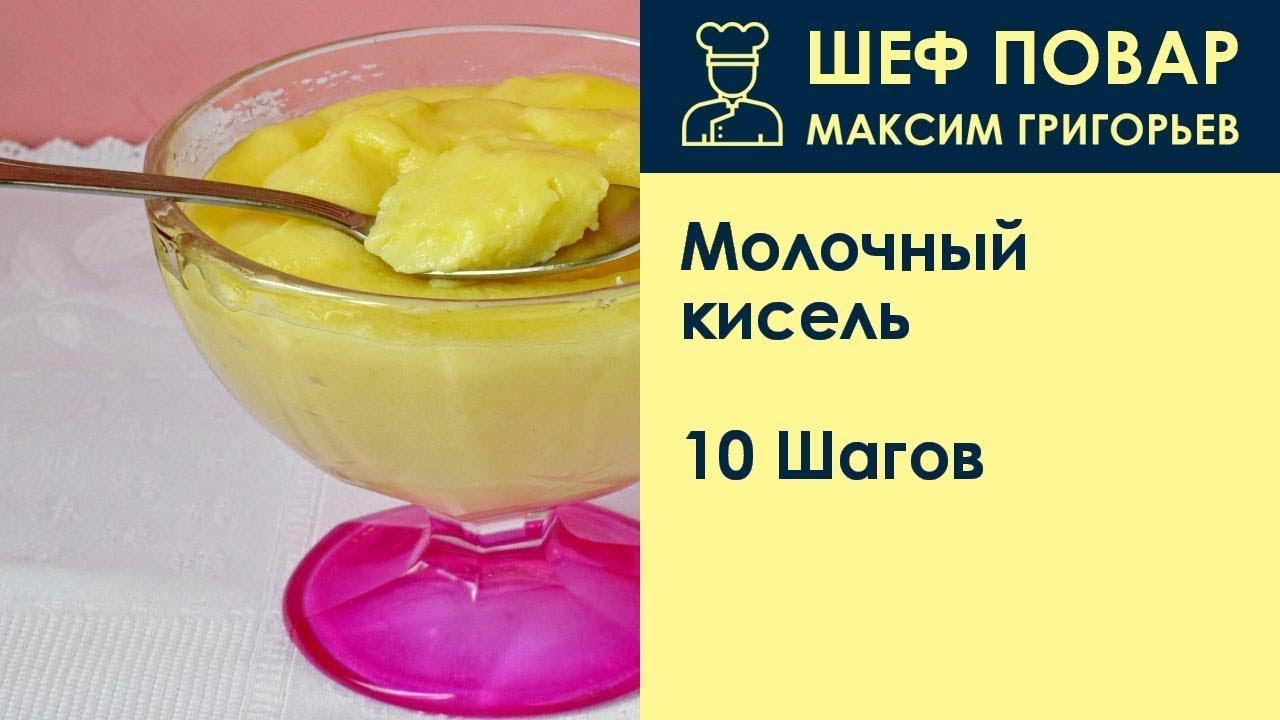 Молочный кисель . Рецепт от шеф повара Максима Григорьева
