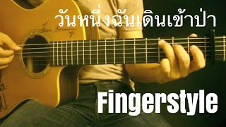 วันหนึ่งฉันเดินเข้าป่า - Max Jenmana Fingerstyle Guitar Cover by Toeyguitaree (tabs)