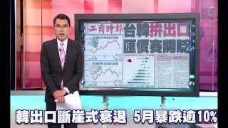 57金錢爆預告-2015-0602-新興亞幣競貶潮!台幣總慢半拍?