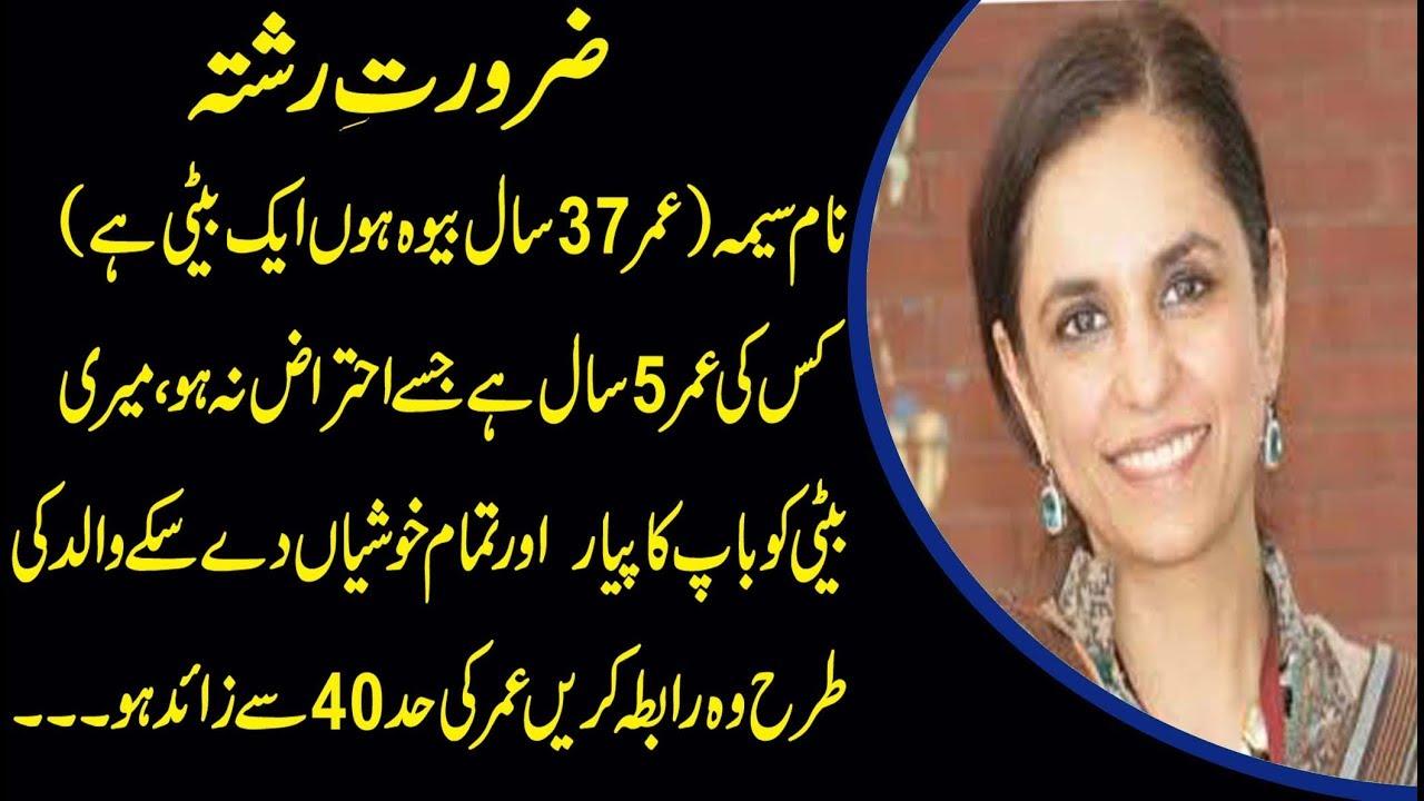 Zaroorat Rishta 37 Years Old Widow Woman Check details in Urdu