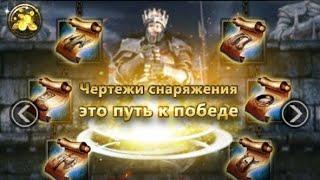 Чертежи снаряжения. Крафт. Clash of Kings \u0026 Проект Bit.
