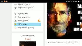 Как в Одноклассниках отключить Все включено с телефона