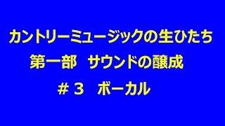 カントリーの生ひたち 1-3 ボーカル