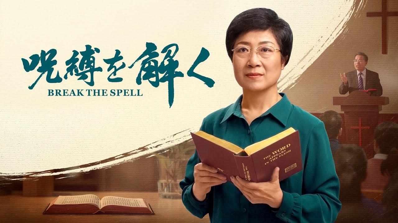 キリスト教映画「呪縛を解く」神はわが救い 完全な映画のHD2018 日本語吹き替え