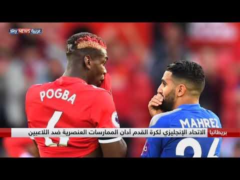 بريطانيا.. عنصرية ضد لاعبي كرة القدم المسلمين  - نشر قبل 20 ساعة