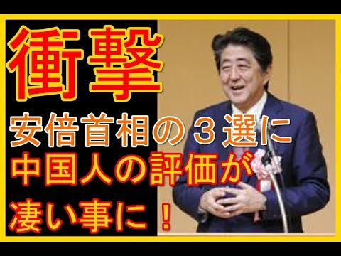 【総裁選】安倍首相3選に対する各国の反応