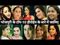 भोजपुरी टॉप दस हिरोईन के बारे में जानने के लिए विडियो देखिए top 10 bhojpuri actress full information