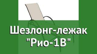 Шезлонг-лежак Рио-1В (Афина) обзор MC-3033N/W Beige бренд Афина производитель Афина-Мебель (Россия)