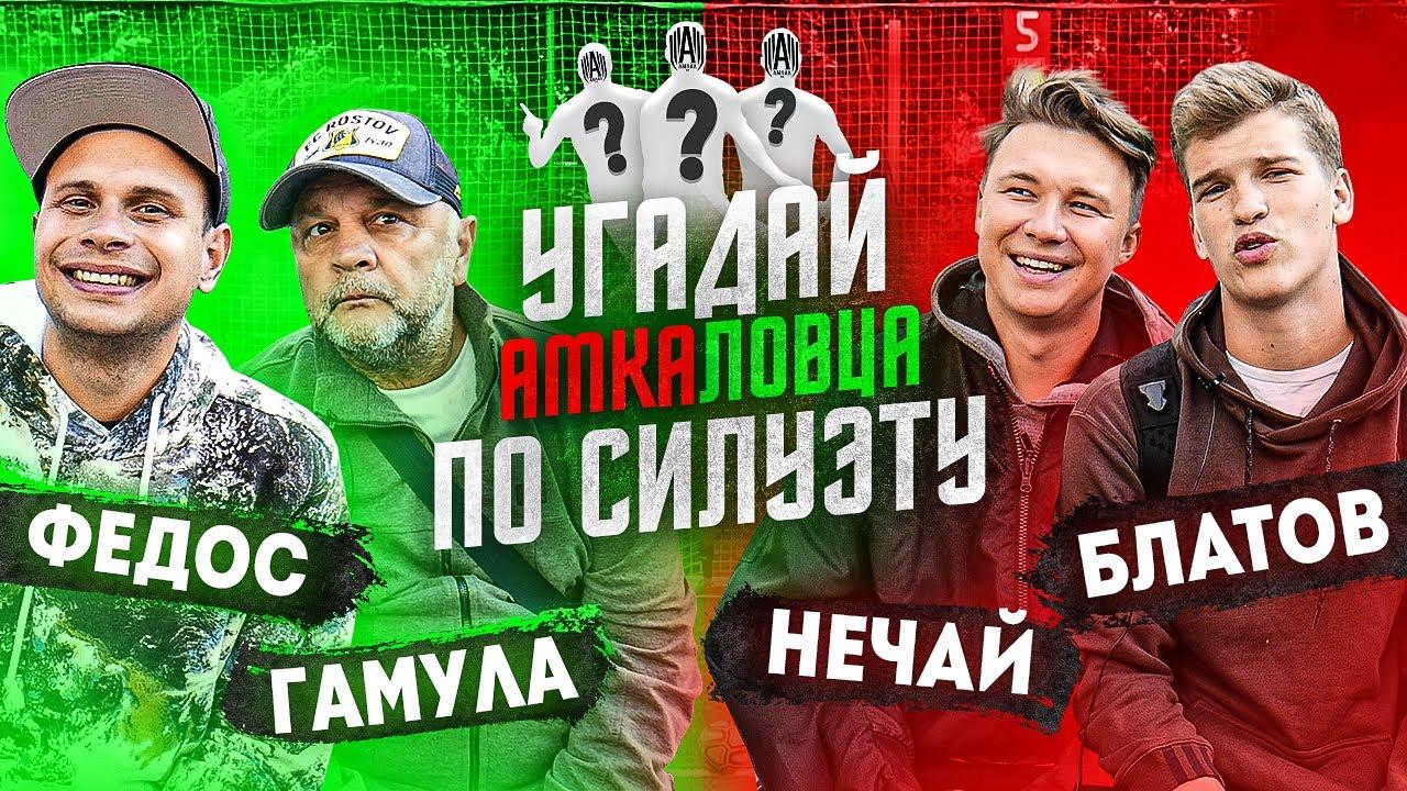 УГАДАЙ АМКАЛОВЦА по СИЛУЭТУ ft. Нечай, Федос, Блатов, Гамула