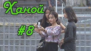 ዦ 99 ዣ Вечер в Ханое. Незваные гости и возвращение в Китай