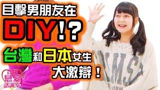 目擊男朋友在DIY!?台灣和日本女生的戀愛觀大激辯!!【台日戀愛諮詢室#2】