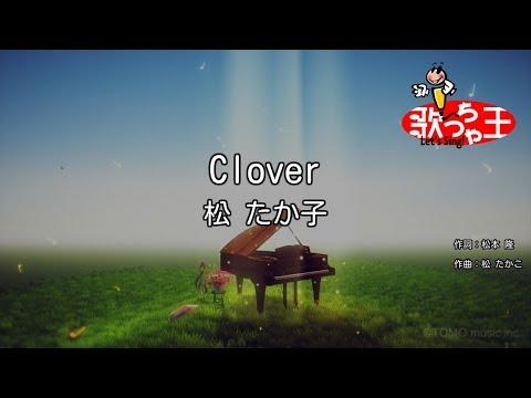 松たか子 Clover 歌詞&動画視聴 - 歌ネット