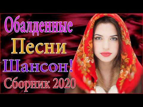 Зажигательные песни Аж до мурашек Остановись постой Сергей Орлов🔥ТОП 30 ШАНСОН 2020! - Видео онлайн