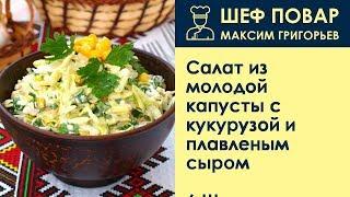Салат из молодой капусты с кукурузой и плавленым сыром . Рецепт от шеф повара Максима Григорьева