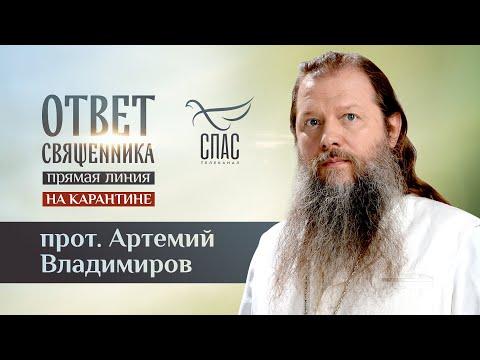 ОТВЕТ СВЯЩЕННИКА НА КАРАНТИНЕ. ПРОТОИЕРЕЙ АРТЕМИЙ ВЛАДИМИРОВ