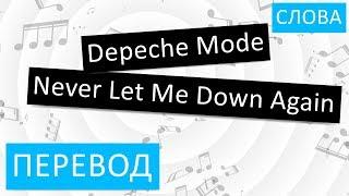 Depeche Mode Never Let Me Down Again Перевод песни На русском Слова Текст