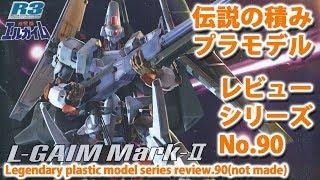 エルガイム Mk-Ⅱ R3シリーズ/重戦機エルガイム(バンダイ・1/100)/伝説の積みプラモデルレビューNo.90(製作しません・おまけあり)【ゆい・かじ/Yui Kaji】