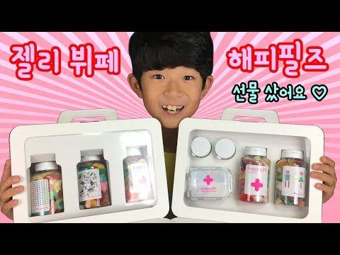 젤리뷔페 해피필즈에서 구독자 젤리 선물을 샀어요 (맛있는 젤리만 골라 초호화 선물세트???) 해피필즈 삼청동 후기    마이린TV