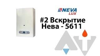 Нева 5611 Вскрытие АТ #2