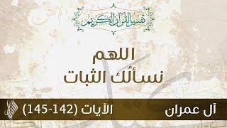 اللهم نسألُك الثبات - د.محمد خير الشعال