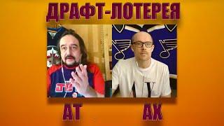 АТ+АХ. Шайбоворот №6. НХЛ. Драфт-лотерея. Чудо, лучший из вариантов или верх несправедливости?
