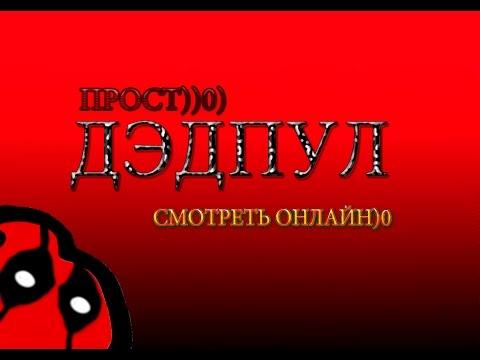 смотреть фильм дэдпул онлайн в хорошем качестве бесплатно в hd 1080