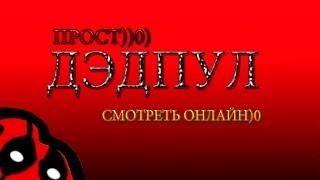 Дэдпул - Смотреть онлайн))0)