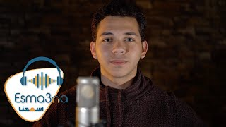 Esmanaa - Mohamed Youssef - Dary Ya Alby | اسمعنا - محمد يوسف - اغنيه حمزة نمرة داري يا قلبي