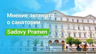 Санаторий «Sadovy Pramen» Карловы Вары, экспертное мнение - sanatoriums.com