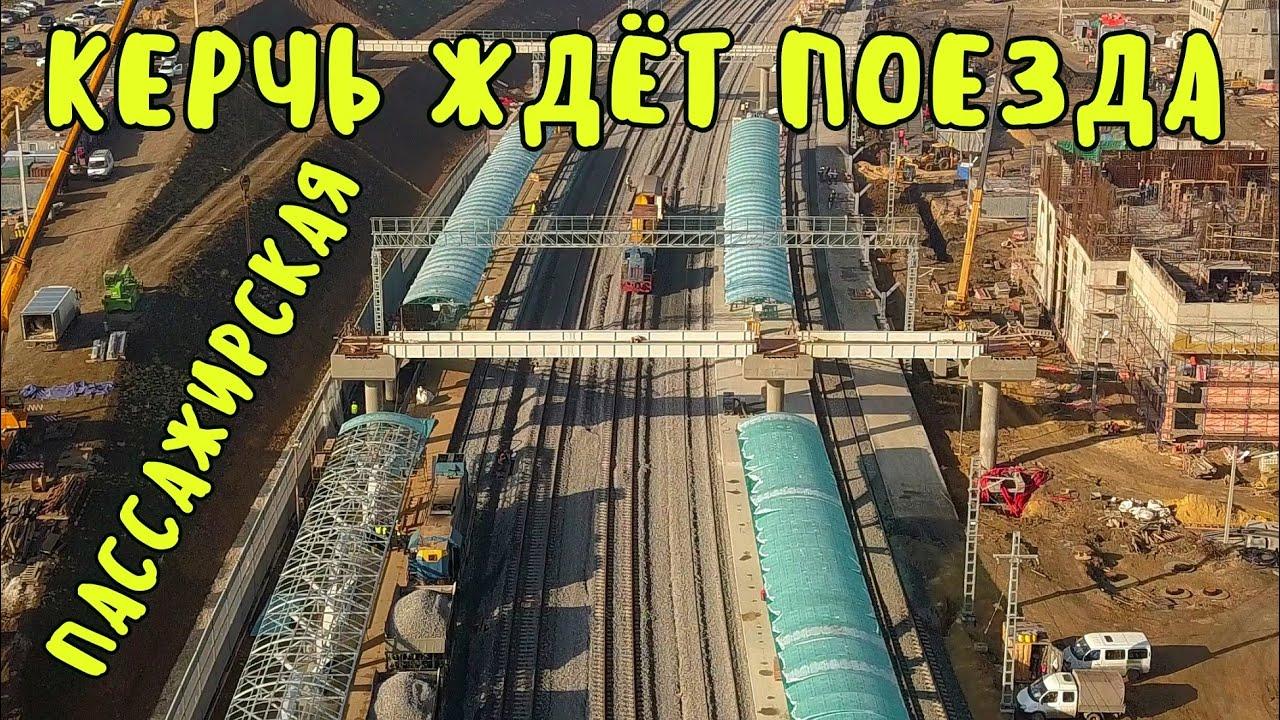 Крымский мост(09.11.2019)На Керчь Южной готовятся к встрече  поездов.На вокзале строят третий этаж.