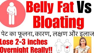 Belly Fat Vs Bloating | Bloating Causes & Remedies | Lose 2-4 Inches Overnight !!!| Hindi