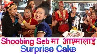 Cartoonz Crew Aashma Birthday Exclusive | सुटिङ सेटमै आश्माले काटिन् केक