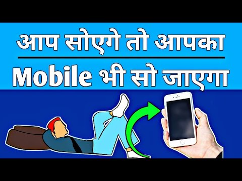 आप सोएगे तो आपका Mobile भी सो जाएगा | How To Set Sleep Timer On Android Phone