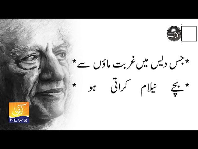 Faiz Ahmed Faiz Kalam | جس دیس سے ماؤں بہنوں کو | Heart Touching Poetry