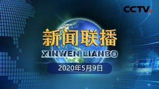 《新闻联播》习近平同俄罗斯总统通电话 20200509 | CCTV