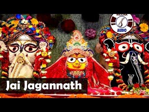 Jai Jagannath | Jai Jagannath Joy | Akash Dasgupta | Bengali Devotional Songs 2016 | Meera Audio